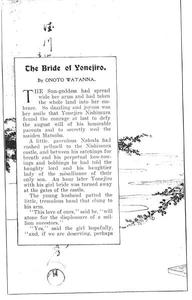 Thumbnail of the first page of the facsimile for The Bride of Yonejiro.
