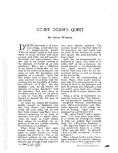 Thumbnail of the first page of the facsimile for Count Oguri's Quest.